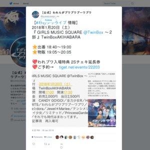 2018年1月20日(土) 『 GIRLS MUSIC SQUARE @TwinBox 〜2部 』TwinBoxAKIHABARA