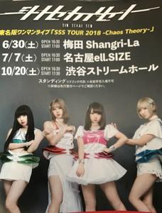 東名阪ワンマンライブ「SSS TOUR 2018 -Chaos Theory-」大阪公演