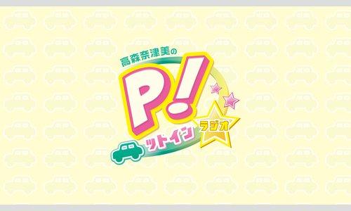 高森奈津美のP!ットインラジオ 3rd LAP in SHIBUYA《第一部》