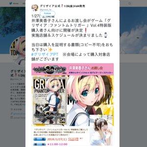 「グリザイア:ファントムトリガー」Vol.4 お渡し会(ソフマップAKIBA①号店)