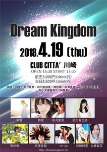 Dream Kingdom(絢音/詩愛/如月愛里/前田有加里/南紗椰)