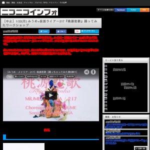 中止 1/22(月) みうめ×仮面ライアー217『桃源恋歌』踊ってみたワークショップ