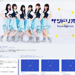 サンドリ・オン・ステージ~チョコ色サタデー~