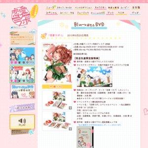 """「恋愛ラボ」スペシャルイベント ~私立藤崎女子中学""""大""""文化祭!~ 夜の部"""