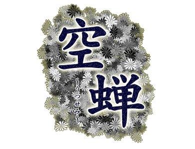 今里秀卒業記念公演 fragment edge No.6.5 『空蝉』 2/24 14:00