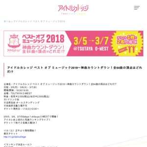 アイドルカレッジ ベスト オブ ミュージック2018~神曲カウントダウン!全64曲の頂点はどれだ!? 3月5日(1日目)