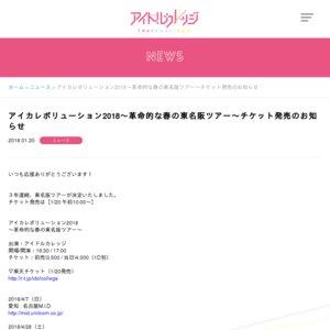 アイカレボリューション2018~革命的な春の東名阪ツアー~ (東京・渋谷WWW X)