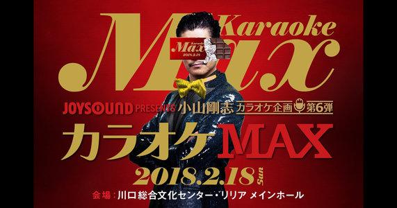 JOYSOUND presents 小山剛志カラオケ企画 第6弾「カラオケMAX」夜公演