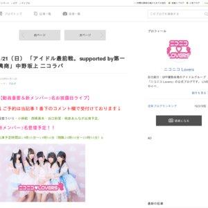 アイドル最前戦。supported by 第一興商 2018/1/21(1部)