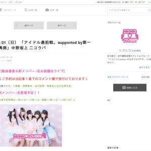 アイドル最前戦。supported by 第一興商 2018/1/21(2部)