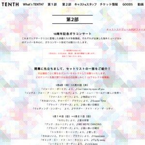 シアタークリエ10周年記念公演『TENTH』 1/31 昼の部