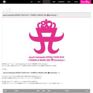 ayumi hamasaki ARENA TOUR 2018 ~POWER of MUSIC 20th Anniversary~【広島】