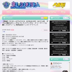 【青組】19:30~@TSUTAYA IKEBUKURO AKビル店 ダブルA面DVDシングル『トライアングル・ドリーマー/心臓にメロディー』発売記念インストアイベント