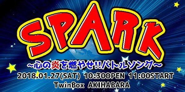SPARK~心の炎を燃やせ!!バトルソング~