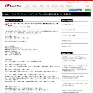 アニメ『ヴァイオレット・エヴァーガーデン』OP/ED主題歌 発売記念イベント