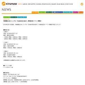 柿原徹也 6th シングル「DIAMOND BEAT」発売記念イベント【東京 2回目】