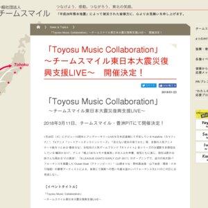 Toyosu Music Collaboration ~チームスマイル東日本大震災復興支援LIVE~