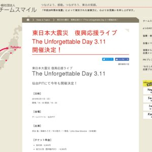 The Unforgettable Day 3.11 (2018)