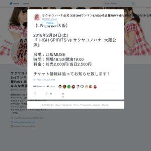 HIGH SPIRITS vs サクヤコノハナ 大阪公演