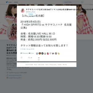 HIGH SPIRITS vs サクヤコノハナ 名古屋公演