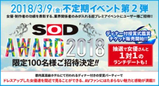 3月9日(金)AWARD2018ディナー付授賞式観覧