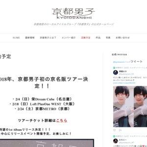 2/3 京都男子 1st ALBUM「ハンナリズム」リリースイベント