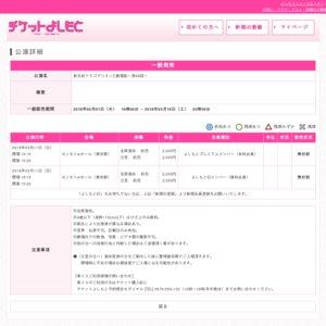 新生紀ドラゴゲリオンZ劇場版〜第48話〜
