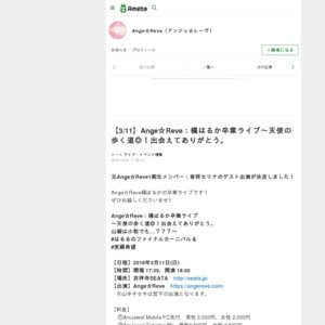 【3/11】Ange☆Reve:橘はるか卒業ライブ~天使の歩く道◎!出会えてありがとう。