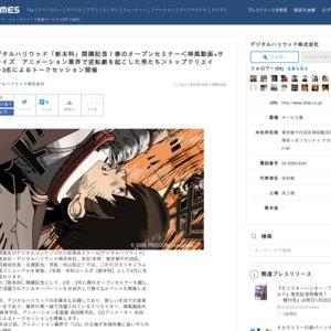 神風動画×サンライズ アニメーション業界で逆転劇を起こした男たち