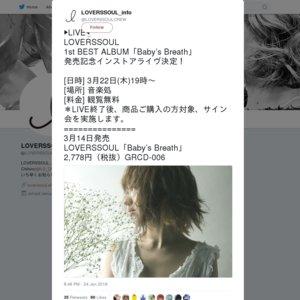 LOVERSSOUL 1st BEST ALBUM「Baby's Breath」 発売記念インストアライヴ@音楽処