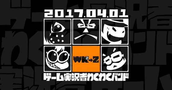 ゲーム実況者わくわくバンド8thコンサート 東京