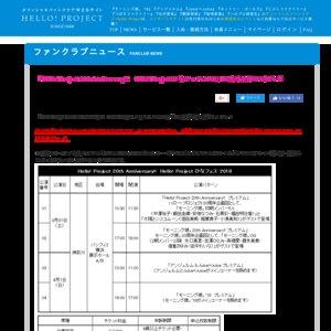 Hello! Project 20th Anniversary!! Hello! Project ひなフェス 2018【アンジュルム&Juice=Juiceプレミアム】