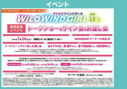 『アイドルマスター シンデレラガールズ WILD WIND GIRL』5巻発売記念 トークショー&サイン会&お渡し会