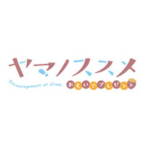 ヤマノススメ サードシーズン 開山祭!