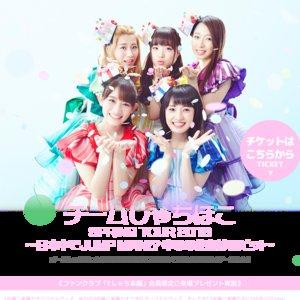 チームしゃちほこ SPRING TOUR 2018 @兵庫