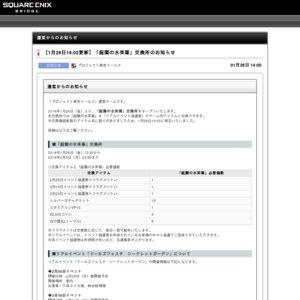 プロジェクト東京ドールズ リアルイベント「ドールズフェスタ シークレットガーデン」  (チームC)