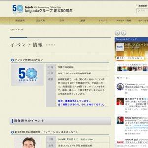 トークライブ「私とIT」シリーズ第五弾「人気声優 五十嵐 裕美・山本 彩乃 PCは娯楽の友!」