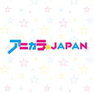 AnimeJapan 2018 1日目【BLUE-5】LIVE DAM STADIUM【アニカラJAPAN】スペシャルステージ