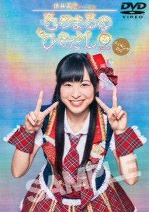 徳井青空ファンブック「そらまるのひきだし 2だんめ」発売記念イベント 大阪会場