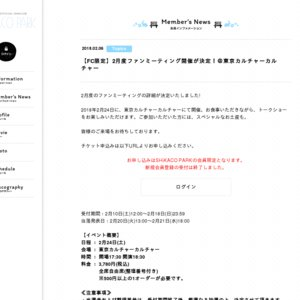 2月度SHiKACO PARKファンミーティング@東京カルチャーカルチャー