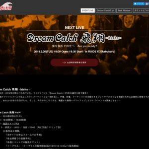 Dream Catch 飛翔 Vol4