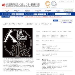 人狼 ザ・ライブプレイングシアター in 調布市グリーンホール プリンスステージ【1回目】