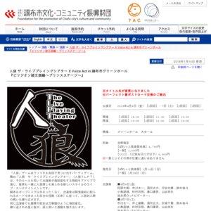 人狼 ザ・ライブプレイングシアター in 調布市グリーンホール プリンスステージ 【2回目】