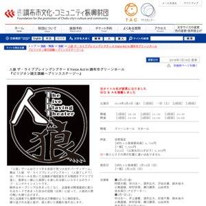 人狼 ザ・ライブプレイングシアター in 調布市グリーンホール プリンスステージ 【3回目】