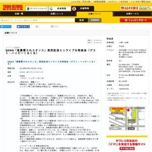 SAWA 「高貴愛されスタンス」発売イベント タワーレコード 渋谷店