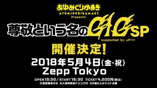 あゆみくりかまき Presents 尊敬という名のGIG SP supported by uP!!!