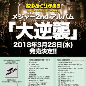 メジャー2nd ALBUM「大逆襲」リリース記念ミニライブツアー@HMV栄 2部