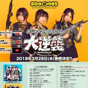 メジャー2nd ALBUM「大逆襲」リリース記念ミニライブツアー@タワーレコード渋谷 【ロングセットライブ】