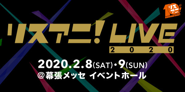 リスアニ!LIVE 2019 SUNDAY STAGE