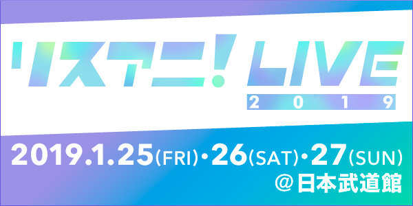 リスアニ!LIVE 2019 SATURDAY STAGE